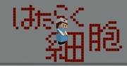 【minecraft】うしろまえちゃんのLMMスキン作ってみた【はたらく細胞】