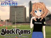 【ユニコラ】柳原麻侖(はいふり)×リコーブラックラムズ
