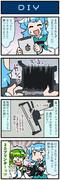 がんばれ小傘さん 2850