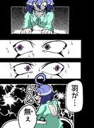 恋のコガ★サバ【1】