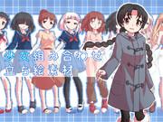 【宣伝】少女組み合わせ立ち絵素材