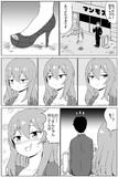 好きな事させてくれる女の子の漫画②-1