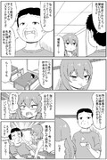 好きな事させてくれる女の子の漫画②-3