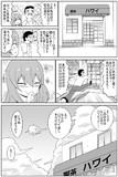 好きな事させてくれる女の子の漫画②-4