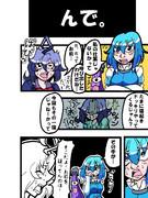 恋のコガ★サバ【2】