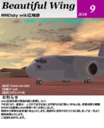 MMDskywiki広報誌18/9月号(改訂)