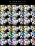 ikClut改変_Part color