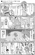 ●HUGっと!プリキュア第34話「お姉ちゃんの証」