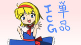 ICG姉貴☆