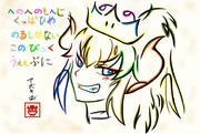 ひらがなでクッパ姫を描いてみた