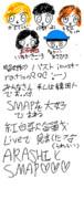 SMAPを大好きな韓国FANのイラスト