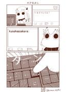 むっぽちゃんの憂鬱133