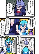 恋のコガ★サバ【4】