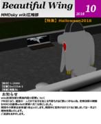 MMDskywiki広報誌18/10月号
