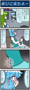 がんばれ小傘さん 2853