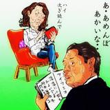 花田氏、景子夫人に弟子入り?
