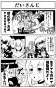剣ちゃん~複雑な家庭事情~⑦ 「だいさんじ」