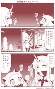 ほっぽちゃんの日常179