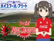 知床鈴×コカコーラレッドスパークス