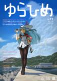【ゆらひめ】6月号 Vol.177