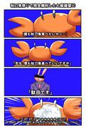 一般甲殻類泡吹きシリーズ
