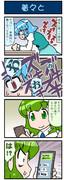 がんばれ小傘さん 2854