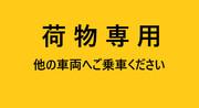 荷物専用 (新聞輸送)