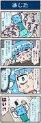 がんばれ小傘さん 2855