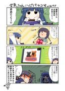 雪美ちゃんのお誕生日