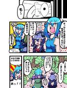 恋のコガ★サバ【6】