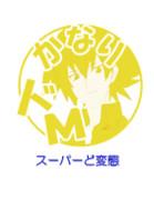 スタンプ かなりドM ~超(スーパー)ド変態~