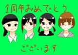 1周年おめでとうございますヽ(*´∀`)ノ