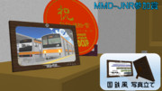 MMD-JNR 参加賞のご紹介