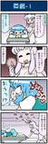 がんばれ小傘さん 2857
