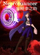THE ALFEE(ジ・アルフィー)坂崎幸之助ネクロマンサー!