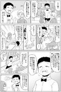 好きな事させてくれる女の子の漫画③-2