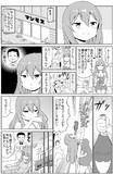 好きな事させてくれる女の子の漫画③-3
