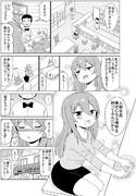 好きな事させてくれる女の子の漫画③-4