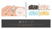 【MMDステージ配布】床ステージ