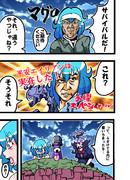 恋のコガ★サバ【7】
