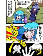 恋のコガ★サバ【4】再