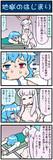がんばれ小傘さん 2858