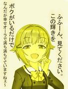 [自称・ゴールデン幸子] 輿水幸子 (覚醒後)