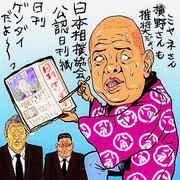 相撲協会公認日刊紙??
