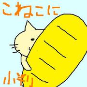こ猫に小判