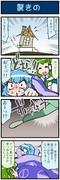 がんばれ小傘さん 2859