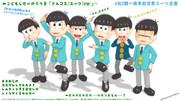 【子供時代の六つ子】#松2期一周年記念青スーツ企画②
