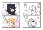 裏ジャガウソ漫画