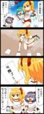 【四コマ】フランたんの借り物競争