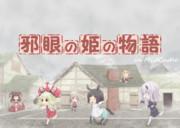 邪眼の姫の物語 in Mist Castle
